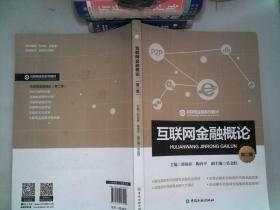 互联网金融概论(第二版)