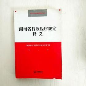 EI2085727 湖南省行政程序規定釋義--中華人民共和國法律釋義叢書