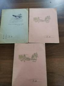 文革时期老厨师菜谱手稿笔记一套(3本)。