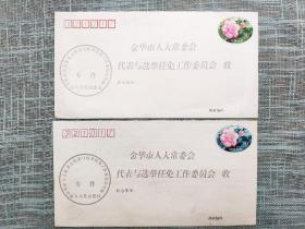 金华人大代表专件茶花邮资空白封未使用