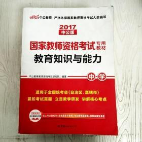 EI2086041 国家教师资格考试专用教材: 2012中公版  教育知识与能力(边缘污渍水渍)