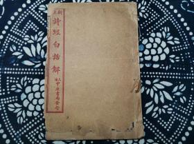 民国时期上海中原书局刊本新注诗经白话解卷三至卷四