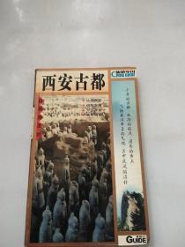 旅游中国:西安古都自助游圣地