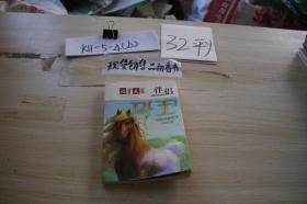 儿童文学 伴侣 马王 草原动物系列