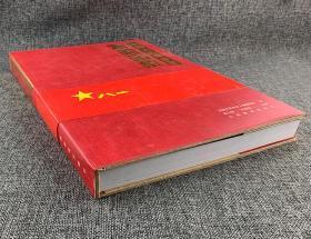 正版 中国人民解放军将帅图集  李力安  编  江西教育出版社  ISBN:9787539228389   品净无迹无缺 (画册图版类)
