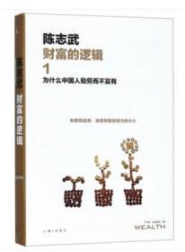 财富的逻辑.1:为什么中国人勤劳而不富有(新版)