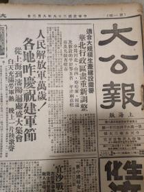 大公报中华民国三十八年八月合订本上海版