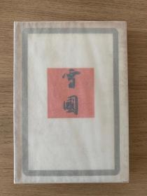 川端康成《雪国》1937年创元社初版本 函装