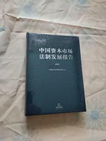 《中国资本市场法制发展报告》 2009年