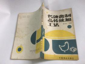 名牌禽制品传统加工法
