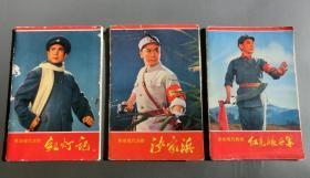 1970年、革命现在京剧、沙家浜、红灯记、红色娘子军明信片