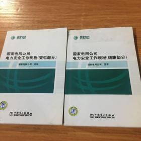国家电网公司电力安全工作规程(变电部分)
