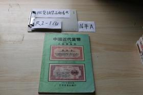 中国近代货币?1948-1990?人民币系列
