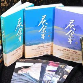 庆余年全套3册