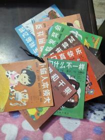 幼儿常识家庭读本 8本合售