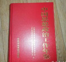 2002中国思想政治工作年鉴
