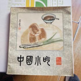 中国小吃(山东风味)