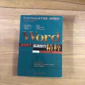Word 2007实战技巧精粹