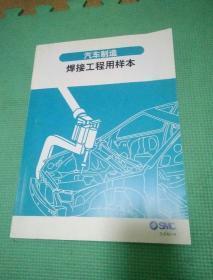 汽车制造焊接工程用样本