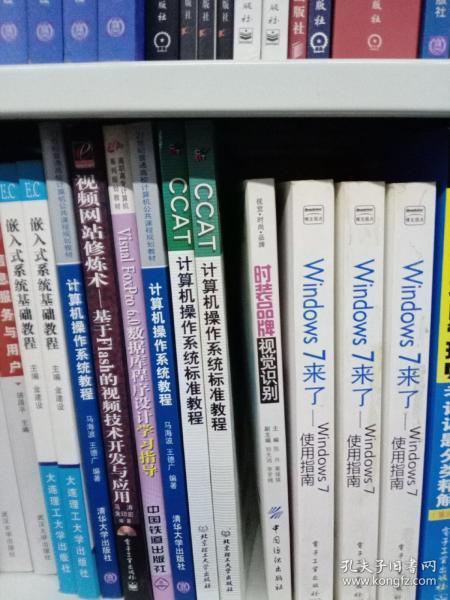 计算机操作系统标准教程