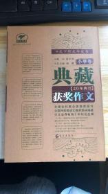 天下作文牛皮书:典藏20年典范获奖作文(小学卷)