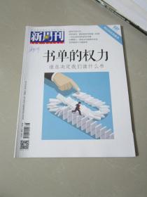 新周刊2019年第8期