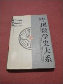 中国数学史大系(2)
