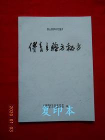 傅青主验方秘方