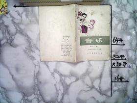 北京市小学试用课本:音乐(第十二册)