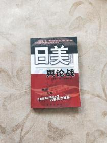 日美舆论战