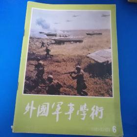 外国军事学术(1983.6)