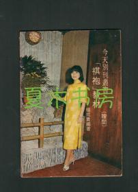 杨成贵编著《旗袍教材》非中国服装制作全书