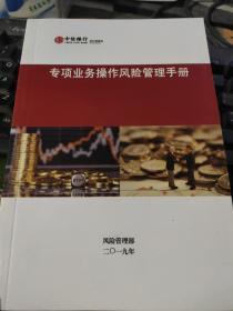 专项业务操作风险管理手册
