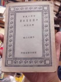 民国百科小丛书:《中国教育史要》