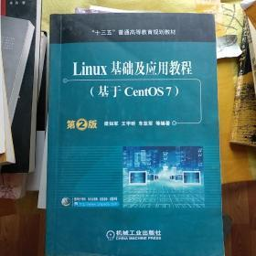 Linux基础及应用教程(基于CentOS7 第2版)
