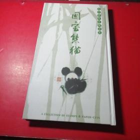 邮票剪纸珍藏套装国宝熊猫(内邮票和剪纸见图)