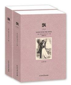 包邮 飘(上下册)世界经典文学名著全译本 中文完整无删减版 米切尔著 畅销书籍 外国长篇小说读物