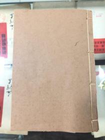 稀见宝卷醒迷金言(上卷) 光绪戊申年川恒中和堂刻本 清代线装书配本专区197