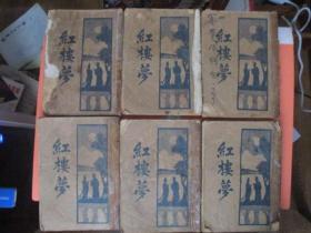 民国23年版 红楼梦【1-6册1-120回全】