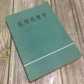 正版现货 医用药理学(77年一版一印)