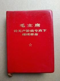 文革红宝书:毛主席论无产阶级专政下继续革命(64开红塑皮精装,毛主席彩像特多,林彪题词手迹,1969年出版印刷)