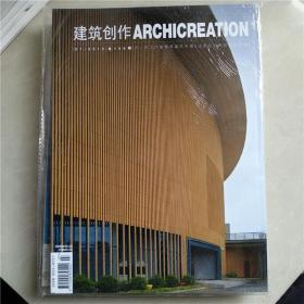 建筑创作2012/07 总第158期+附刊