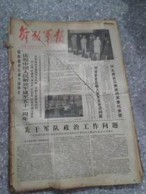 解放军报 1978  8月  原版合订本