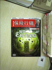 保险行销中文简体版   310