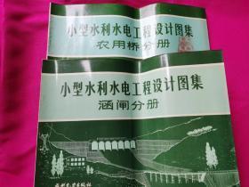 小型水利水电工程设计图集 :涵闸分册、农用桥分册、(共二本合售)