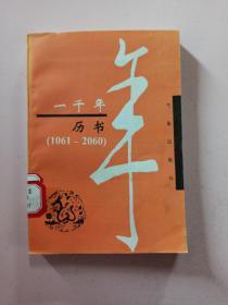 一千年历书 1061-2060 正版无笔记 馆藏书