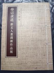 寻踪求道 新文人画渊源作品展:王大濛卷