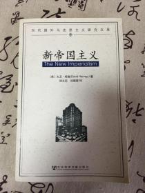 新帝国主义(当代国外马克思主义研究文库)