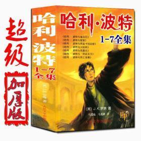 哈利波特1-7全集全套合订本厚书学生罗琳与死亡圣器魔法石凤凰社