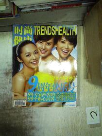 时尚健康2009 7